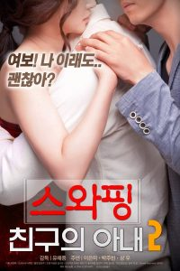 Swapping: My Friend's Wife 2 (2018)