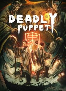 Deadly Puppet (2021)