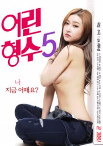 Young Sister-In-Law 5 (2019)
